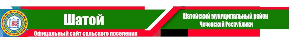 Шатой | Администрация Шатойского района ЧР